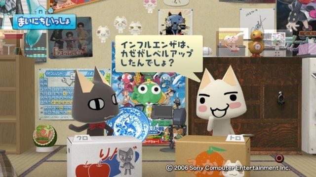 torosute2008/12/21インフルエンザ2