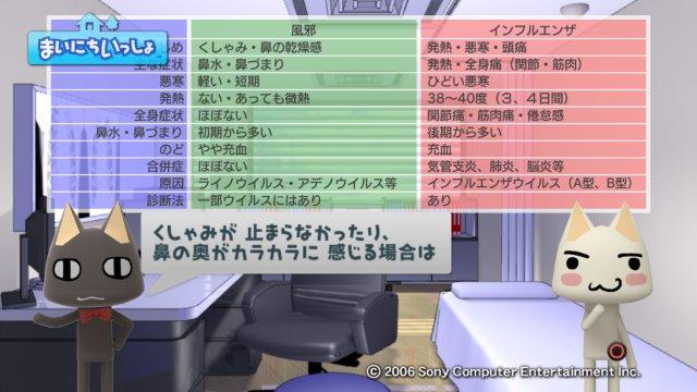 torosute2008/12/21インフルエンザ4