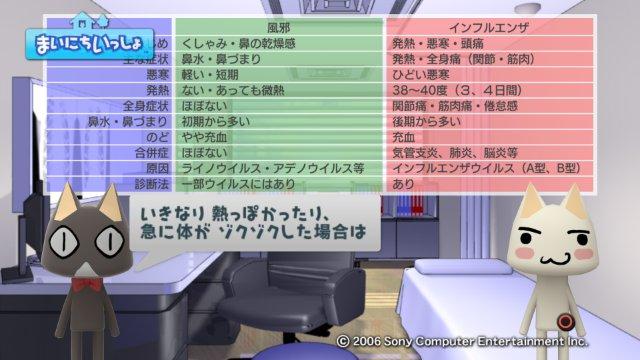 torosute2008/12/21インフルエンザ5