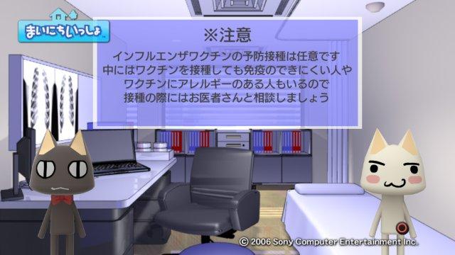 torosute2008/12/21インフルエンザ7
