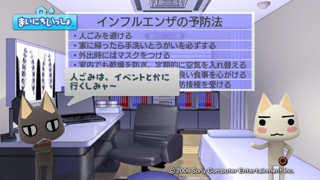 torosute2008/12/21インフルエンザ8