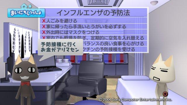 torosute2008/12/21インフルエンザ9