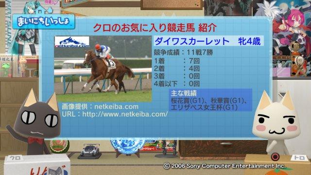 torosute2008/12/23有馬記念予想2