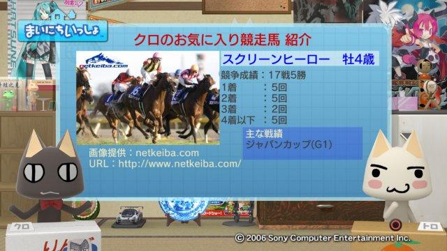 torosute2008/12/23有馬記念予想3