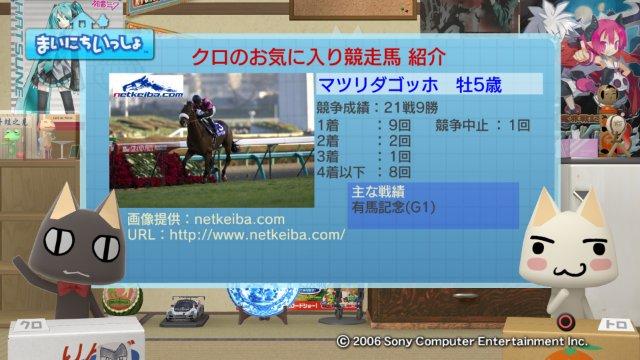 torosute2008/12/23有馬記念予想4