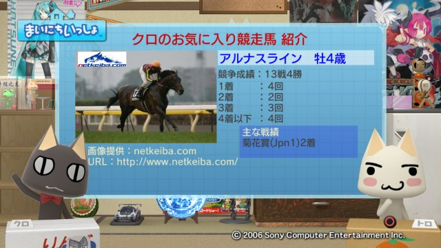 torosute2008/12/23有馬記念予想5