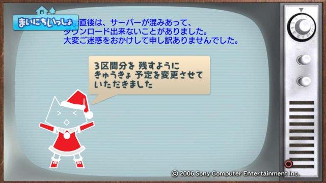 torosute2008/12/24 マラソンダイジェスト3
