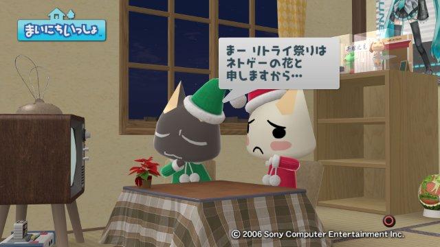 torosute2008/12/24 マラソンダイジェスト4