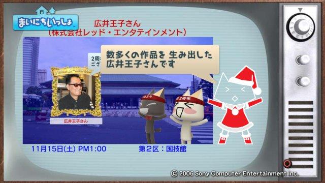 torosute2008/12/24 マラソンダイジェスト11