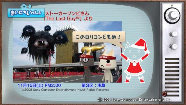 torosute2008/12/24 マラソンダイジェスト 3区1