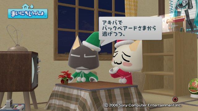 torosute2008/12/24 マラソンダイジェスト 3区2
