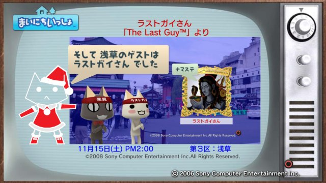 torosute2008/12/24 マラソンダイジェスト 3区3