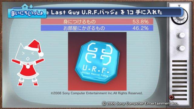 torosute2008/12/24 マラソンダイジェスト 3区4