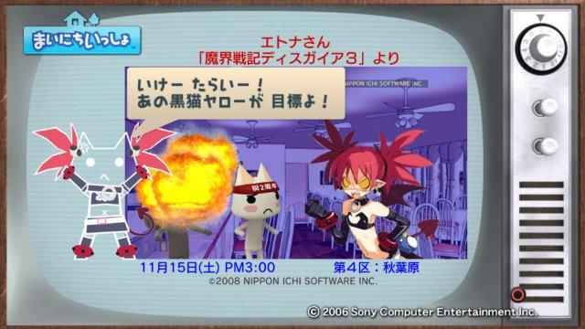 torosute2008/12/24 マラソンダイジェスト 4区5
