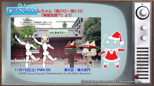 torosute2008/12/24 マラソンダイジェスト 5区