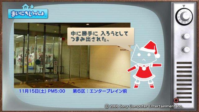 torosute2008/12/24 マラソンダイジェスト 6区5