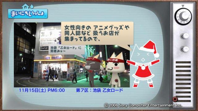 torosute2008/12/24 マラソンダイジェスト 7区