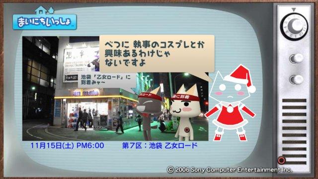 torosute2008/12/24 マラソンダイジェスト 7区2