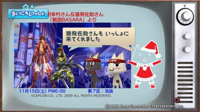 torosute2008/12/24 マラソンダイジェスト 7区3