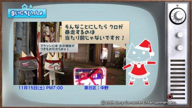 torosute2008/12/24 マラソンダイジェスト 8区