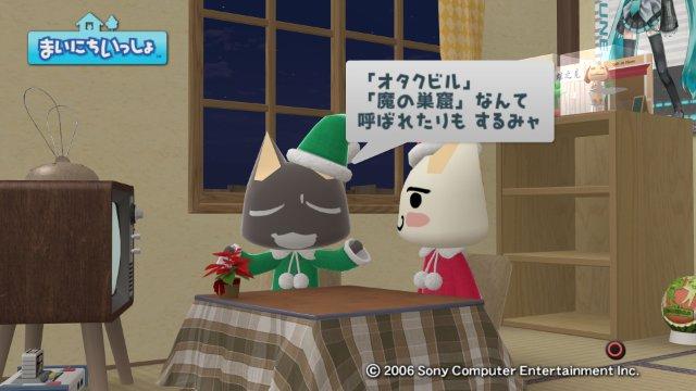 torosute2008/12/24 マラソンダイジェスト 8区3