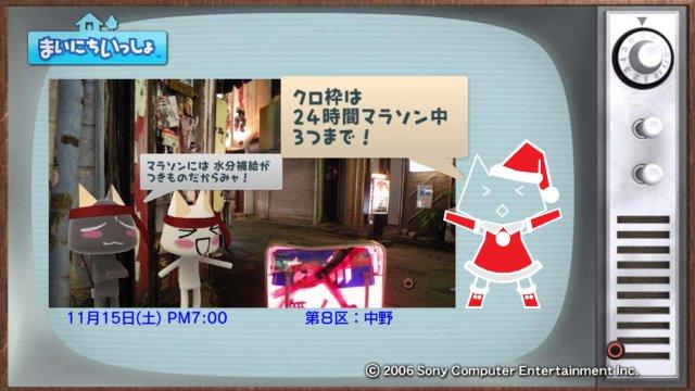 torosute2008/12/24 マラソンダイジェスト 8区4