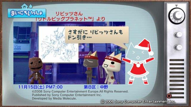 torosute2008/12/24 マラソンダイジェスト 8区6