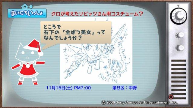 torosute2008/12/24 マラソンダイジェスト 8区10