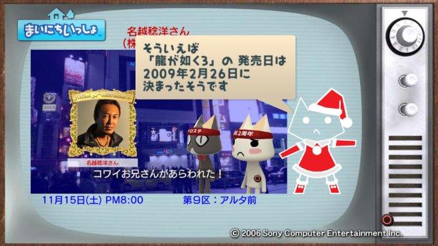 torosute2008/12/24 マラソンダイジェスト 9区3