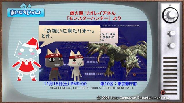 torosute2008/12/24 マラソンダイジェスト 10区2