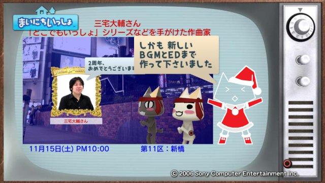torosute2008/12/24 マラソンダイジェスト 11区