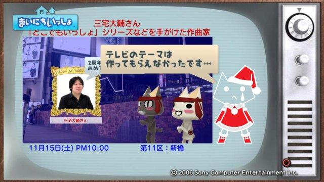 torosute2008/12/24 マラソンダイジェスト 11区2
