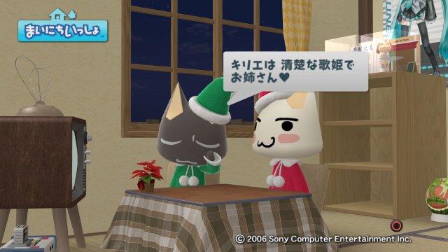 torosute2008/12/24 マラソンダイジェスト 12区5