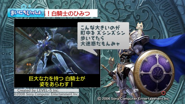 torosute2008/12/25 白騎士物語8