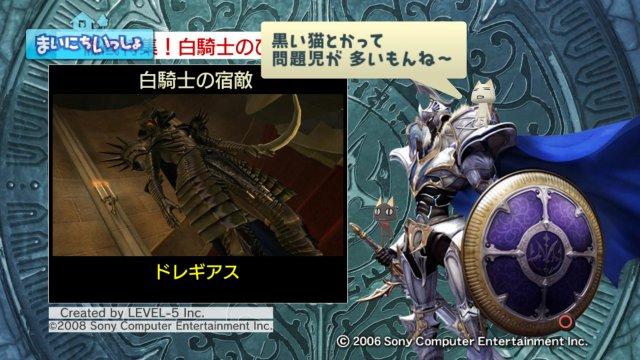 torosute2008/12/25 白騎士物語12
