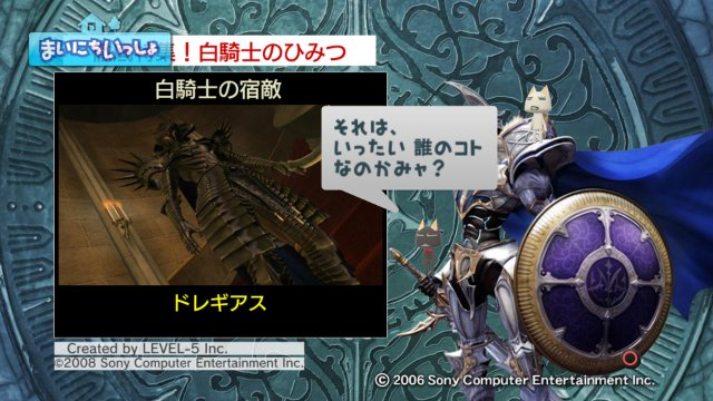 torosute2008/12/25 白騎士物語13