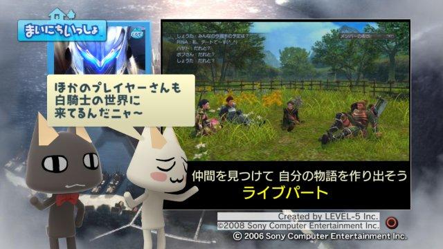 torosute2008/12/25 白騎士物語15