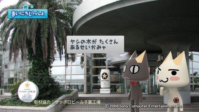 torosute2008/12/26 ビール工場3
