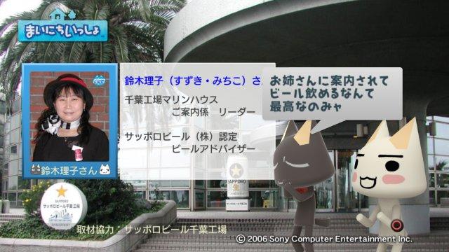 torosute2008/12/26 ビール工場4