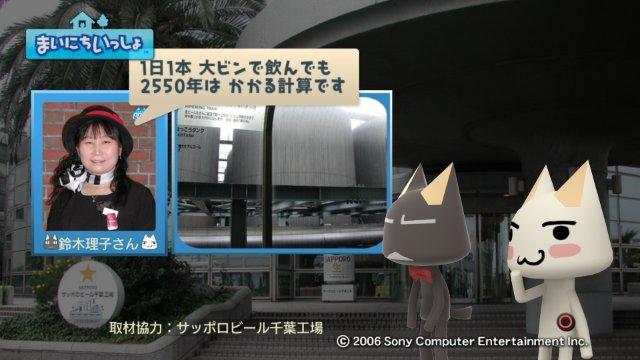torosute2008/12/26 ビール工場8