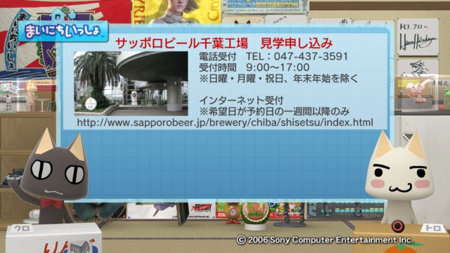 torosute2008/12/26 ビール工場21