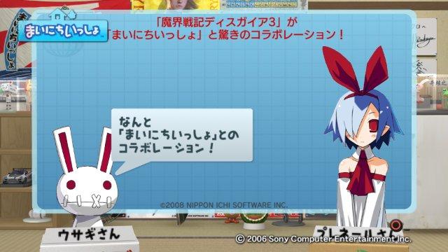 torosute2008/12/27 まいいつ×ディスガイア5