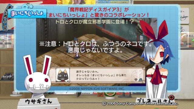 torosute2008/12/27 まいいつ×ディスガイア8
