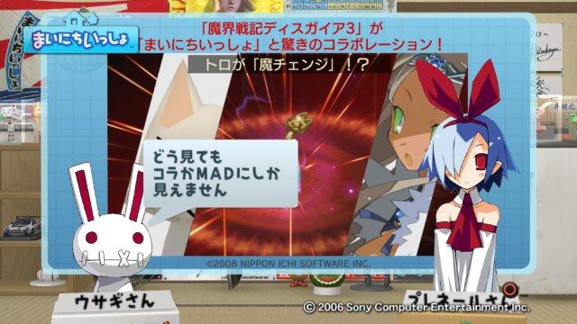 torosute2008/12/27 まいいつ×ディスガイア10