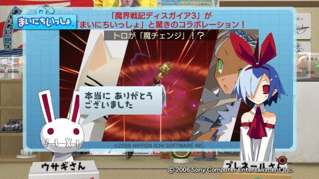 torosute2008/12/27 まいいつ×ディスガイア11