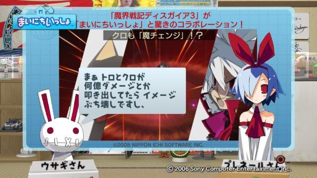 torosute2008/12/27 まいいつ×ディスガイア12