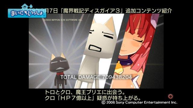 torosute2008/12/27 まいいつ×ディスガイア15