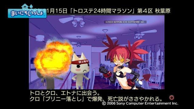torosute2008/12/27 まいいつ×ディスガイア16