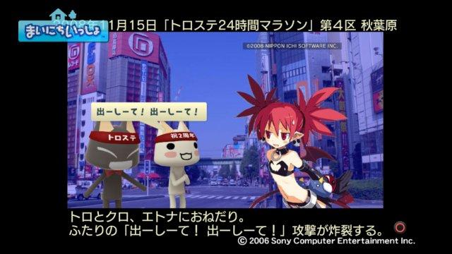 torosute2008/12/27 まいいつ×ディスガイア17