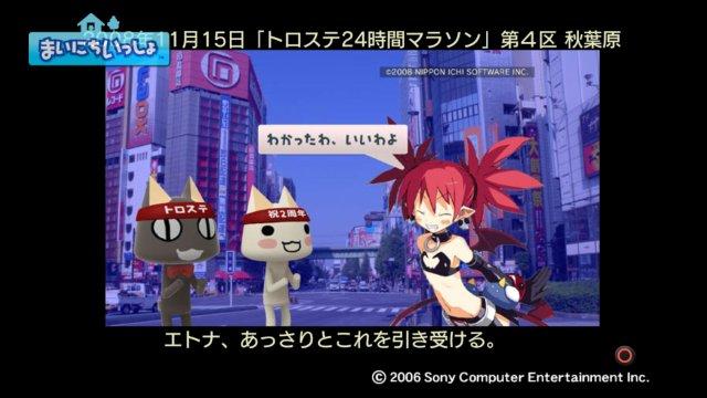 torosute2008/12/27 まいいつ×ディスガイア18